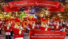 Χριστουγεννιάτικες εκδηλώσεις στο Δήμο Κεντρικής Κέρκυρας και Διαποντίων Νήσων San Giacomo, Christmas Ornaments, Holiday Decor, Character, Christmas Jewelry, Christmas Baubles, Lettering, Christmas Decorations