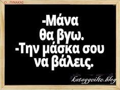 Funny Greek, Humor, Yolo, Minion, Funny Photos, Funny Texts, Jokes, Pictures, Corona