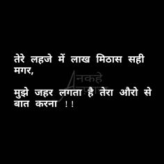 Tag ur frnd jo sirf aapka hai toh aapka hi hai😍😒 Tag someone to read this❤ दोस्त यार सब। Plzzz share,like& comments. Turn on post… Broken Love Quotes, Love Quotes In Hindi, Motivational Quotes In Hindi, Real Talk Quotes, Strong Quotes, True Quotes, Qoutes, Chai Quotes, Love Sayri
