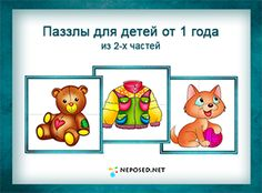 Uganke za otroke 1-3 let