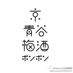 Japanese typography / 三木健