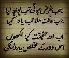 In this poetry i observe the society's situation Urdu Funny Poetry, Poetry Quotes In Urdu, Best Urdu Poetry Images, Urdu Poetry Romantic, Love Poetry Urdu, Urdu Quotes, Qoutes, Best Quotes In Urdu, Funny Quotes