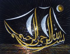 Besmele Bismillah - In the name of Allah, Most Beneficent, Most Merciful
