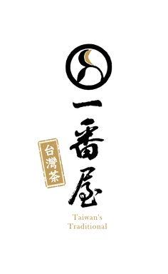 一番屋台灣茶LOGO
