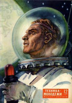 "Soviet magazine cover ""Technology of Youth""  B. Lyapunov ""Touching the ocean of air surface"" Б.Ляпунов. У поверхности воздушного океана"