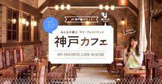 みんなが選ぶ マイ・フェイバリット 神戸カフェ