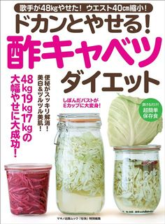 Vinegar cabbage diet (singer is thin!- Vinegar cabbage diet (singer is thin! Health Diet, Health Fitness, Cook For Life, Cabbage Diet, Diet Recipes, Healthy Recipes, Smoothie, Diet Menu, Health And Beauty Tips
