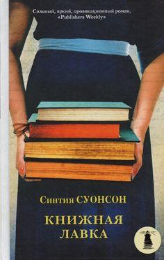 Суонсон С. Книжная лавка
