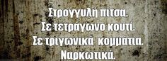 Round Pizza in a square box triangles ! Funny Greek Quotes, Funny Quotes, Love Words, Haha, Love Quotes, Messages, Let It Be, Mood, Funny Shit