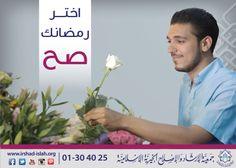 من بين الحدائق ومختلف العطور من كلّ أشكال وألوان الزهور بمحبّةِ ورعاية... ودقّةِ وعناية اختَر لنفسك باقةً، أزهارُها للخير دليل تزكيةً وزينةً في الشهر الفضيل أعاده الله على وطننا وأمّتنا والإنسانية جمعاء بحالٍ أفضل #اختر_رمضانك_صح #رمضان #رمضان1435 #رمضان2014 #PickItRight_ToGetTheLight #Ramadan #Ramadan1435 #Ramadan2014 **** الرابط الرسمي للحملة - Official Campaign Event: http://on.fb.me/1izFfHT