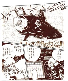 Captain Harlock and Miime in Diver Zero