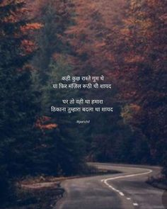 Marathi Love Quotes, Punjabi Love Quotes, Hindi Quotes On Life, Quotes For Book Lovers, Motivational Quotes For Life, Choose Me Quotes, Dad Love Quotes, Inspirational Quotes Background, Quote Backgrounds