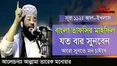 সূরা ইখলাস তাফসির মাহফিল | Bangla waz | tarek monowar bangla waz | islam... Sample Resume Format, Media Center, Islam, Entertaining, Videos, Youtube, Youtubers, Funny, Youtube Movies