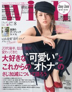 「with」8月号(講談社、2018年6月28日発売)表紙:石原さとみ(提供画像) Satomi Ishihara, Celebs, Actresses, Boys, Sexy, Pictures, Photos, Photography, Beauty