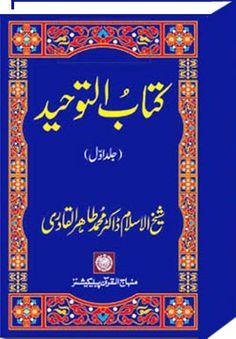 کتاب التوحید (جلد اول) - اسلامی لائبریری