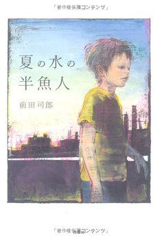 夏の水の半魚人 | 前田 司郎 | 本 | Amazon.co.jp