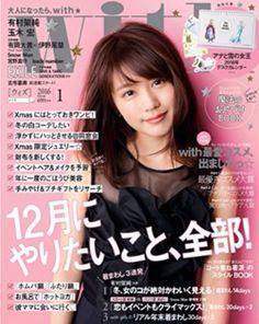 女性ファッション雑誌「with」2016.1月号 ファッションのためのボディメイクとは?取材掲載いただきました。http://kenichisakuma.com/media/