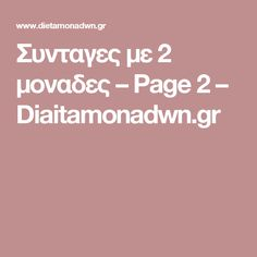 Συνταγες με 2 μοναδες – Page 2 – Diaitamonadwn.gr Diet, Banting, Diets, Per Diem, Food