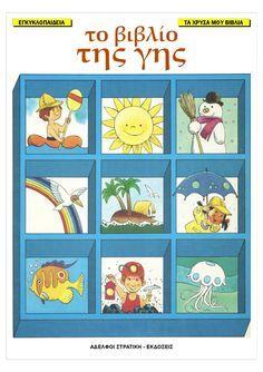 ένα βιβλίο γνώσεων σχετικά με τα πετρώματα,τον αέρα,το νερό και τη θάλασσα Greek Language, Kindergarten Activities, Audio Books, Ebooks, 21st, Comics, Films, Content, Movies