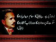 Ab ashkaar ho gaaa __ A. Iqbal Poetry In Urdu, Urdu Poetry Ghalib, Sufi Poetry, Poetry Quotes In Urdu, Best Urdu Poetry Images, Urdu Poetry Romantic, Love Poetry Urdu, Qoutes, True Feelings Quotes