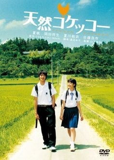 A Gentle Breeze in the Village Tennen kokekkô (original title) Movies 2014, Good Movies, Movies To Watch, Cinema Posters, Film Posters, Cinema Movies, Film Movie, Popular Manga, Human Poses