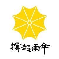 撐起雨傘 by Umbrella Revolution on SoundCloud Arran Christie