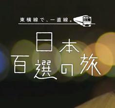 日本百選の旅  Journey of 100 Japanese election