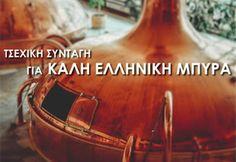 Εκδήλωση «Τσεχική συνταγή για καλή ελληνική μπύρα»