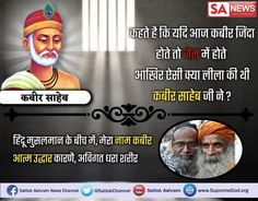 Divine Play of Lord Kabir - S A NEWS , why Kabir would have been in prison if he is present in current time ? , Nature , Kabir is Allah Supreme God the Savior Chyren Messiah narrated in all holy scriptures ! Sa News, Sunday Motivation, Spirituality Books, Happy New Year 2019, Bollywood Actors, Quotes About God, Spiritual Quotes, Savior, Ramadan