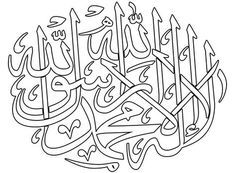 adult Islamic Calligraphy Kids Coloring Sheet Bull Gallery Islamic Coloringislamic coloring pages Caligraphy Art, Islamic Art, Calligraphy Artwork, Calligraphy, Art, Allah Calligraphy, Islamic Caligraphy Art, Islamic Artwork, Pattern Art