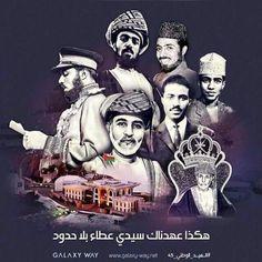 ❤❤ Sultan Oman, Oman National Day, Sultan Qaboos, Quotes For Book Lovers, Instagram Design, Kaneki, Tokyo Ghoul, Art Sketches, Namjoon
