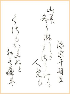 Japanese poem by Minamoto no Muneyuki from Ogura 100 poems (early century)… Japanese Poem, Japanese Drawings, Japanese Art, Japanese Beauty, Japanese Style, Beautiful Japanese Words, Sumi Ink, Sakura Cherry Blossom, Japanese Aesthetic