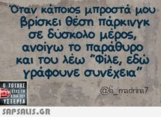 Discovered by Eirini Terzidou. Find images and videos about greek quotes and greek on We Heart It - the app to get lost in what you love. Funny Greek Quotes, Funny Picture Quotes, Sarcastic Quotes, Humorous Quotes, Funny Facts, Funny Jokes, Hilarious, Funny Stuff, Capoeira