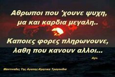 Greek Words, Special Quotes, Greek Quotes, Say Something, Life Is Good, Poems, Lyrics, Letters, Feelings