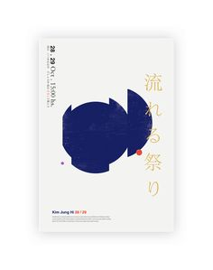 Posters for Contemporary Classical Oriental Music FestivalIt all started with Ryuichi Sakamoto - Energy FlowI sought to achieve a solemn and nostalgic atmosphere. The Oriental culture and music is closely related to nature and based on that I designed…