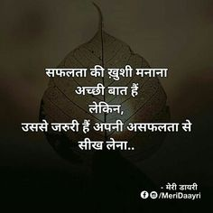 4447 Best Hindi Quotes हद वचर Images In 2019 Hindi