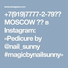 +7(919)7777-2-79💅🏻MOSCOW 🇷🇺 в Instagram: «Pedicure by @nail_sunny #magicbynailsunny»