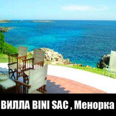 Location En Espagne. 2200 Villas Avec Piscine Privée En Espagne. Location  De Villa Ou Maison En Espagne. Location De Villas En Costa Brava Et En Costa  ...