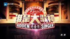 Hidden Singer, Broadway Shows, Tv Shows, Chinese, Watch, Clock, Chinese Language, Tv Series