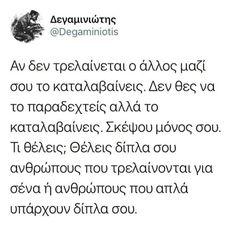 Πες τι θέλεις?Α Greek Quotes, My Life, Thoughts, Love, Memes, Captions, Football, Frases, Amor