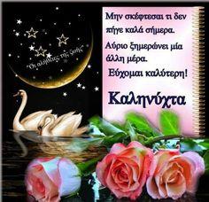 Good Night, Good Morning, Online Image Editor, Online Images, Nighty Night, Buen Dia, Bonjour, Bom Dia, Good Night Wishes
