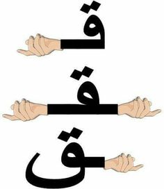 Arabic Alphabet Letters, Arabic Alphabet For Kids, Alphabet Letter Crafts, Alphabet Phonics, Learn Arabic Online, Arabic Lessons, Handwriting Worksheets, Arabic Language, Learning Arabic