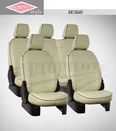 Белые чехлы  Автопилот на сиденья от интернет магазина Autopilot style. http://autopilot-style.ru/