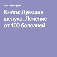 Книга: Луковая шелуха. Лечение от 100 болезней