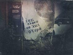 Σε τοίχο της Αθήνας,