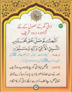 Own a house Duaa Islam, Islam Hadith, Allah Islam, Islam Quran, Pray Allah, Allah Love, Islamic Phrases, Islamic Messages, Islamic Teachings