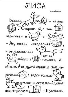 Russian Language Learning, Teaching English Grammar, How To Speak Russian, Learn Russian, School Worksheets, Worksheets For Kids, Early Learning, Kids Learning, Playgroup Activities