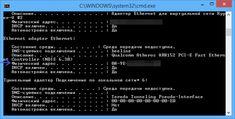 Как узнать MAC адрес компьютера: 6 простых способов