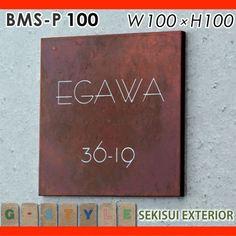 セキスイエクステリア銅表札【BMS-P100W100xH100mm】表札ネームプレートサインブロンズセキスイデザインワークス