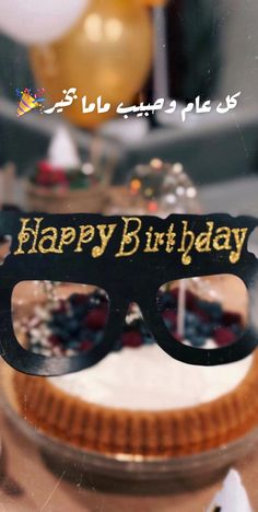 Sweet Love Quotes, Love Is Sweet, Cute Quotes, Birthday Qoutes, Birthday Wishes, Birthday Cake, Photo Quotes, Picture Quotes, Fond Design